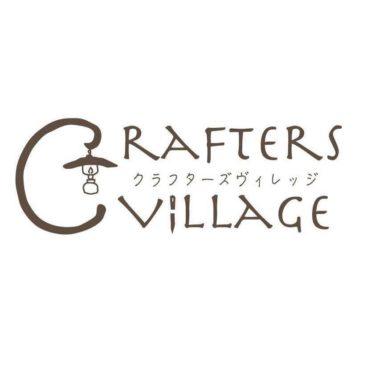 CraftersVillage2019出店のお知らせ